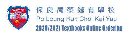 Po Leung Kuk Choi Kai Yau 2016/17 Textbooks Ordering